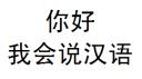 Hola, yo sé hablar chino